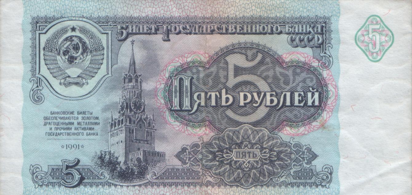 Советские деньги (65 фото) .